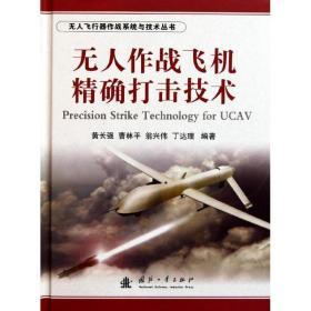 正版无人飞行器作战系统与技术丛书:无人作战飞机精确打击技术