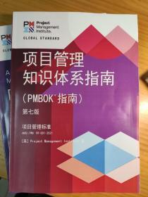 项目管理知识体系指南PMBOK第七版第7版 中文版 项目管理标准 2021年最新版