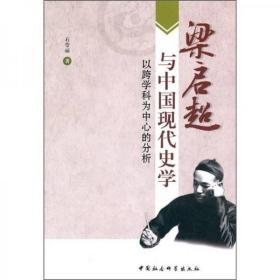 梁启超与中国现代史学:以跨学科为中心的分析
