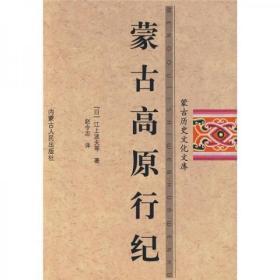 蒙古高原行纪