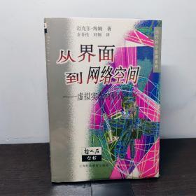 从界面到网络空间:虚拟实在的形而上学——哲人石丛书
