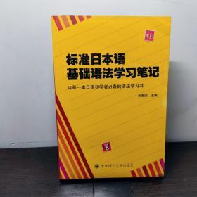 标准日本语基础语法学习笔记