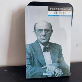 罗沃尔特音乐家传记丛书:勋伯格