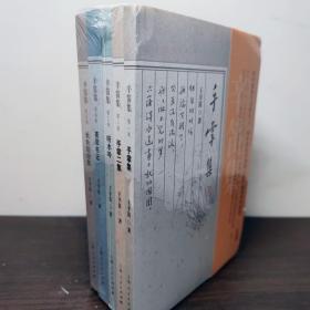 辛笛集 五册全
