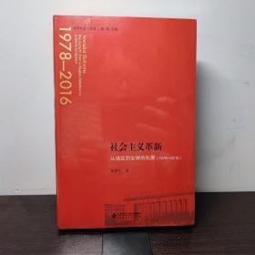 社会主义革新:从地区到全球的拓展(1978-2016)