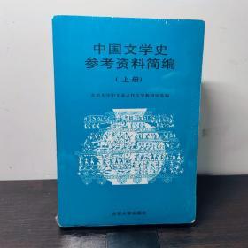中国文学史参考资料简编(上)