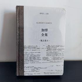 加缪全集(散文卷Ⅱ)