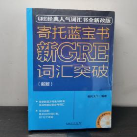 寄托蓝宝书:新GRE词汇突破(新版) 含光盘