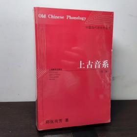 中国当代语言学丛书:上古音系(第2版)