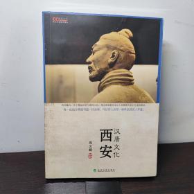 汉唐文化-西安:文化中国系列