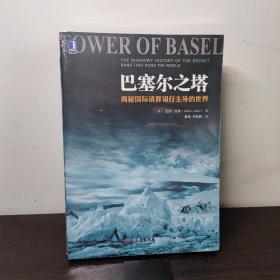 巴塞尔之塔 揭秘国际清算银行主导的世界