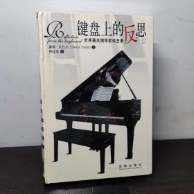键盘上的反思:世界著名钢琴家谈艺录
