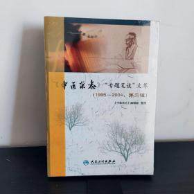 """〈中医杂志〉""""专题笔谈""""文萃(1995-2004·第2辑)"""
