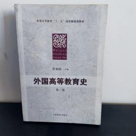 """普通高等教育""""十一五""""国家级规划教材:外国高等教育史(第2版)"""