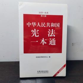 法律一本通:中华人民共和国宪法一本通(第3版)