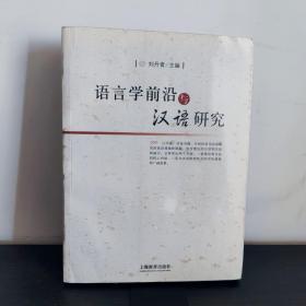 语言学前沿与汉语研究