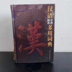 汉语正序·倒序多用词典