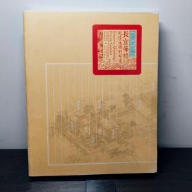 长宜茀禄:乾隆花园的秘密