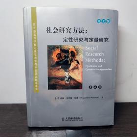高等学校教材·社会研究方法:定性研究与定量研究(第6版)(英文版)