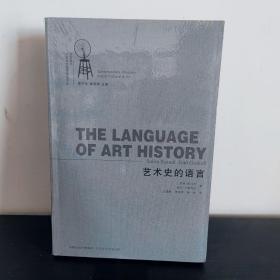 艺术史的语言:西方当代视觉文化艺术精品译丛