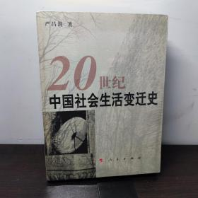 20世纪中国社会生活变迁史