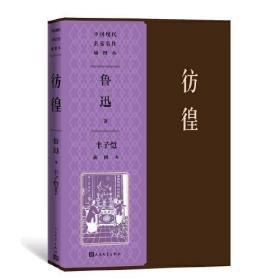 彷徨(丰子恺插图本)(中国现代名家名作插图本)