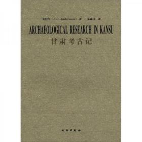 甘肃考古记
