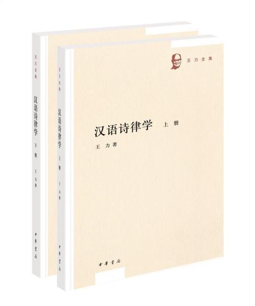汉语诗律学(王力全集·全2册)