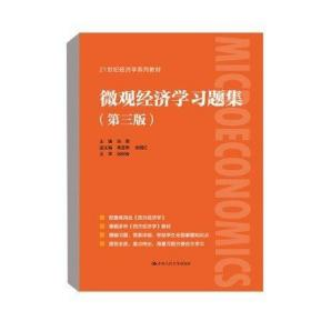 微观经济学习题集(第三版)