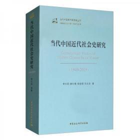 当代中国近代社会史研究(1949-2019)