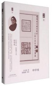 朵云文库·学术经典:印学史