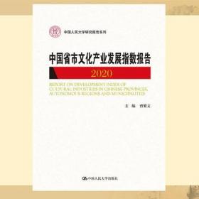中国省市文化产业发展指数报告2020