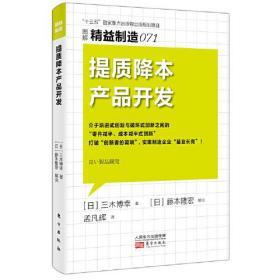 新书--精益制造071:提质降本产品开发