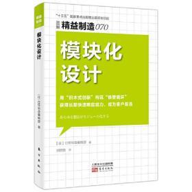新书--精益制造070:模块化设计