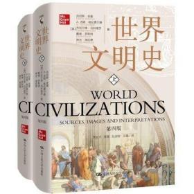 世界文明史(第四版)上下册