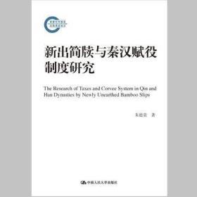 新出简牍与秦汉赋役制度研究