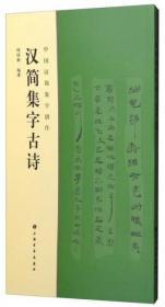 中国汉简集字创作:汉简集字古诗