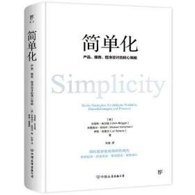 简单化:产品、服务、程序设计的核心策略(拥有把事情变简单的能力)