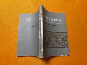中国考古学研究