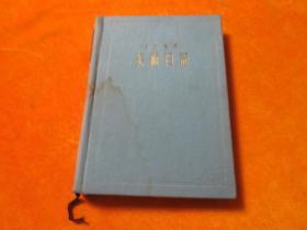 美术日记1956年