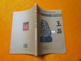 2008古董拍卖年鉴 玉器 全彩版