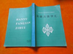 汉语方音字汇