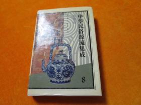 中华民俗源流集成8 饮食卷