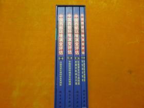 中国西部环境演变评估(全4卷)