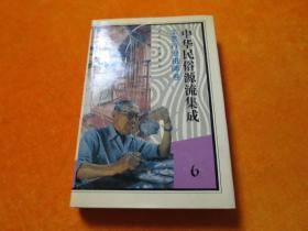 中华民俗源流集成(6)工艺行业祖师卷