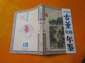 2006古董拍卖年鉴 书画
