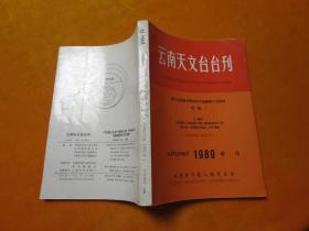 云南天文台台刊 1989年增刊