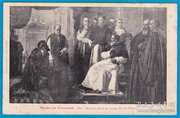 法国1915年【米开朗基罗和朱利二世(普雷沃斯画)】明信片