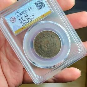 1907年大清铜币丁未十文 少见