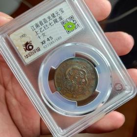 1905江南省造光绪元宝乙已十文 少见
